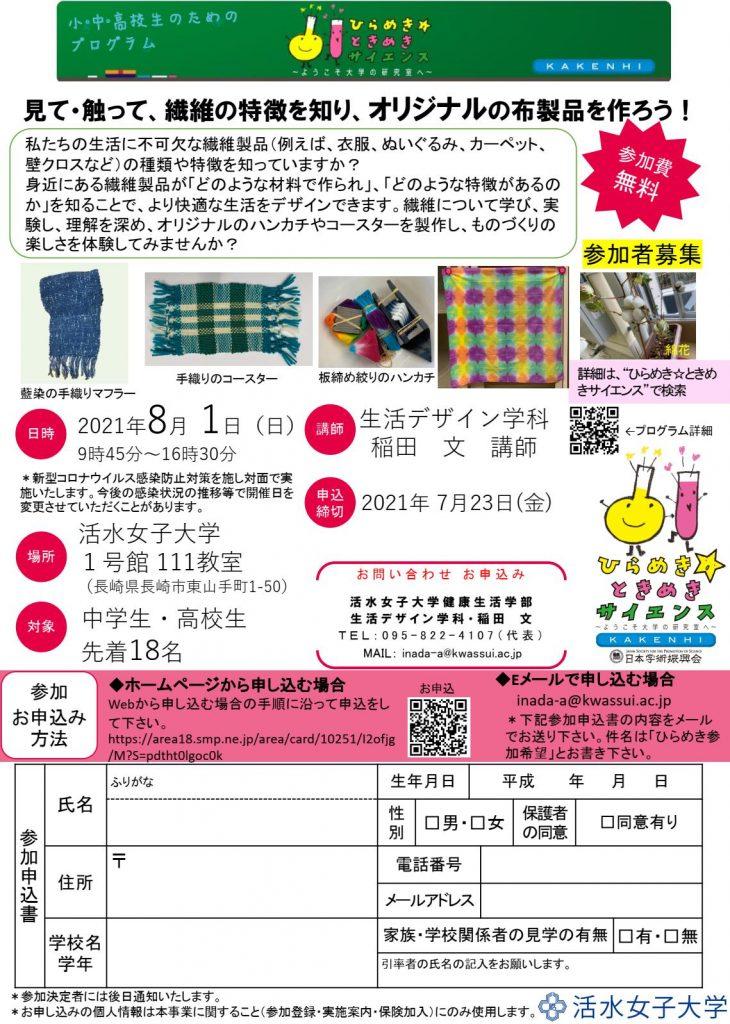 8月1日(日)中高生のためのプログラムひらめき☆ときめきサイエンス~ようこそ大学の研究室へ~ <br>「見て・触って、繊維の特徴を知り、オリジナルの布製品を作ろう!」開催のご案内(締切7月23日)