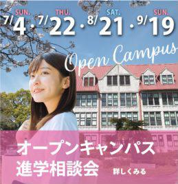 2021オープンキャンパスがスタートしました